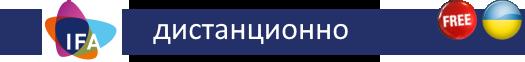 Введення в МСФЗ (безкоштовний міні-курс)